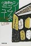 シー・ラブズ・ユー  東京バンドワゴン(2) (集英社文庫) 画像