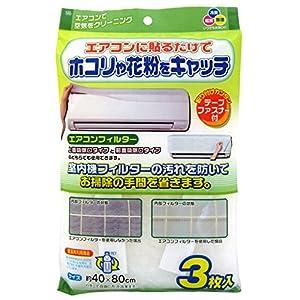 ワイズ エアコンフィルター 3枚入 EC-002