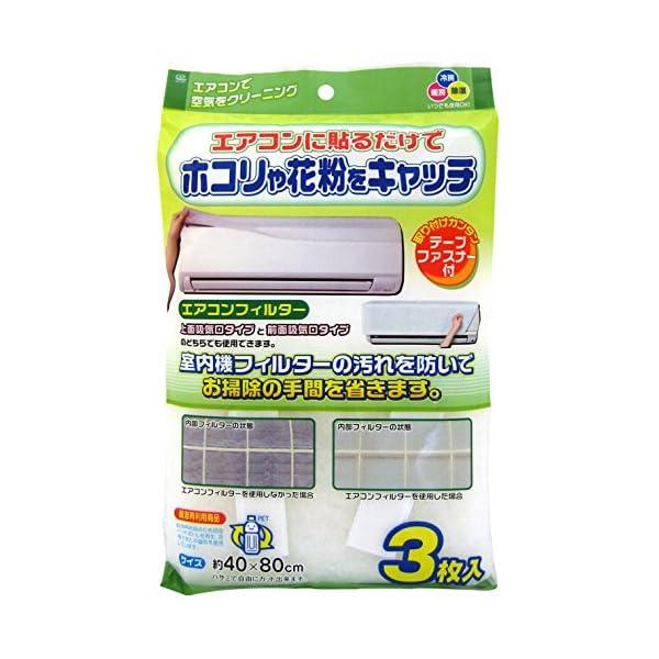 ワイズ エアコンフィルター 3枚入 EC-002の商品画像