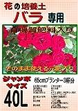 バラの培養土(有機質肥料入り) ジャンボサイズ40L