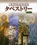 最新世界史図説タペストリーの書影
