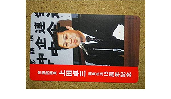 Amazon.co.jp: seij330-40336 上田卓三 衆議院議員 政治家 テレカ: ホビー