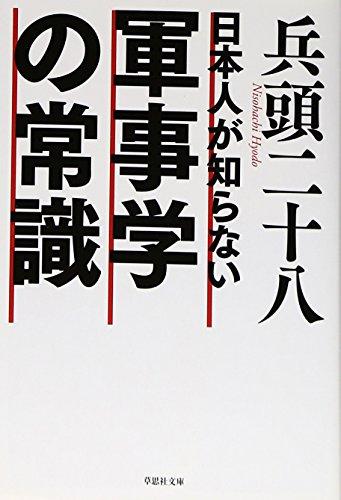 文庫 日本人が知らない軍事学の常識 (草思社文庫)の詳細を見る