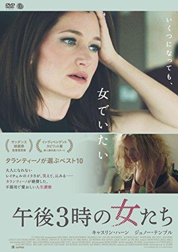 午後3時の女たち [DVD]の詳細を見る