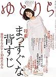 Reライフマガジン ゆとりら (週刊朝日増刊)