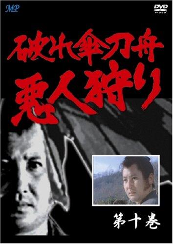 破れ傘刀舟 悪人狩り 10 [DVD]