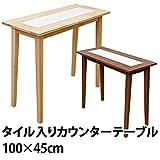 タイル入りカウンターテーブル 【Milan】 高さ86cm 木製 引出し1個付き 北欧風 ナチュラル