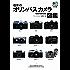 往年のオリンパスカメラ図鑑 (エイ文庫)