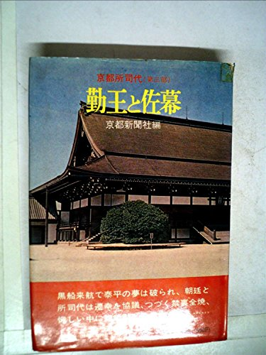 京都所司代〈第3部〉勤王と佐幕 (1967年)