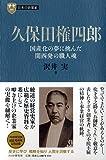 日本の企業家 4 久保田権四郎 国産化の夢に挑んだ関西発の職人魂 (PHP経営叢書)