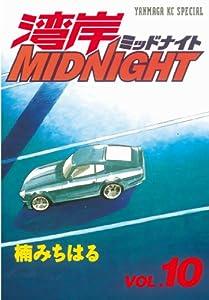 湾岸MIDNIGHT(10) (ヤングマガジンコミックス)