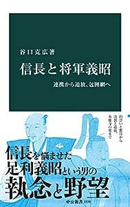 信長と将軍義昭 連携から追放、包囲網へ (中公新書)
