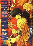 ファイアーエムブレム 暗黒竜と光の剣 (9)