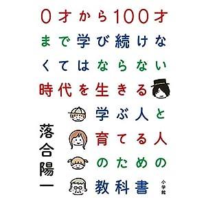 0才から100才まで学び続けなくてはならない時代を生きる 学ぶ人と育てる人のための教科書