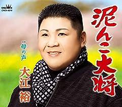 大江裕「泥んこ大将」のジャケット画像