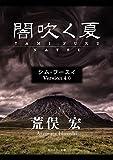 シム・フースイ Version4.0 闇吹く夏 (角川ホラー文庫)