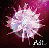 月下美人【A:初回限定盤】