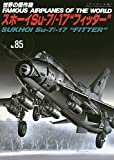 スホーイSu-7/-17フィッター(世界の傑作機№85[アンコール版]) (世界の傑作機 NO. 85) 画像