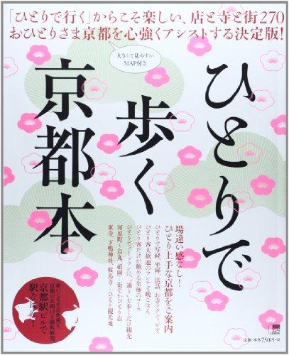 ひとりで歩く京都本―おひとりさま京都を心強くアシストする決定版! (えるまがMOOK)の詳細を見る