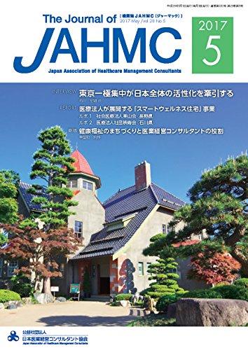 機関誌JAHMC2017年5月号