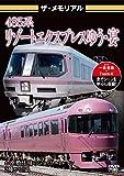 ザ・メモリアル 485系リゾートエクスプレスゆう・宴 [DVD]