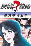 探偵R物語 2 (セレブリティLOVE)