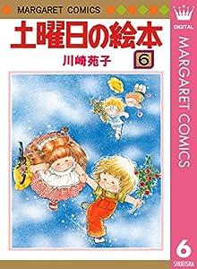 土曜日の絵本 6 (マーガレットコミックスDIGITAL)