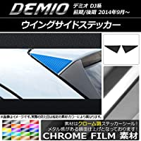 AP ウイングサイドステッカー クローム調 マツダ デミオ DJ系 前期/後期 レッド AP-CRM1306-RD 入数:1セット(2枚)