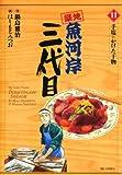築地魚河岸三代目(11) (ビッグコミックス)