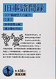 旧事諮問録 上―江戸幕府役人の証言 (岩波文庫 青 438-1)