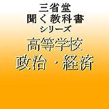 三省堂 政治経済