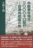 中国東北地方三〇〇〇キロ紀行  —旧満州慰霊の旅