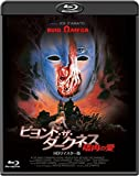 ビヨンド・ザ・ダークネス/嗜肉の愛 -HDリマスター版-[Blu-ray/ブルーレイ]