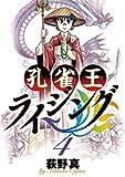 孔雀王ライジング(4) (ビッグコミックス)