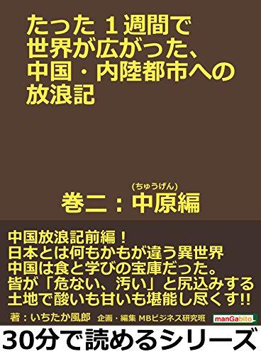 たった1週間で世界が広がった、中国・内陸都市への放浪記 巻二:中原(ちゅうげん)編。30分で読めるシリーズ