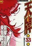 天牌 33 (ニチブンコミックス)