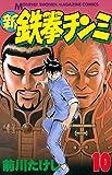 新鉄拳チンミ(10) (月刊少年マガジンコミックス)