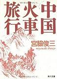 中国火車旅行 (角川文庫)