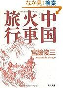 中国火車旅行 角川文庫