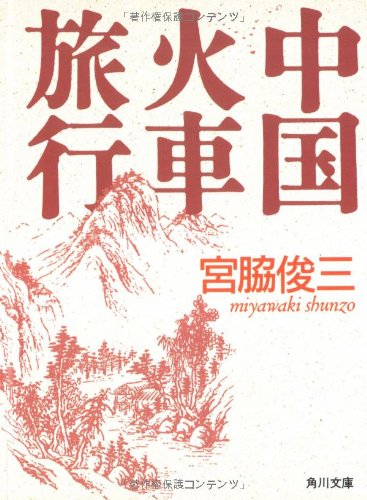 中国火車旅行 (角川文庫)の詳細を見る