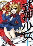 式神×少女 / くぼた 浩 のシリーズ情報を見る