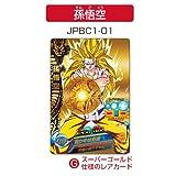 ドラゴンボールヒーローズ カードグミ11 【JPBC1-01.孫悟空(スーパーゴールド仕様)】(単品)