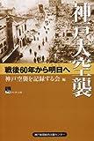 神戸大空襲―戦後60年から明日へ (のじぎく文庫)