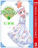 ぷちモン カラー版 3 (ヤングジャンプコミックスDIGITAL)