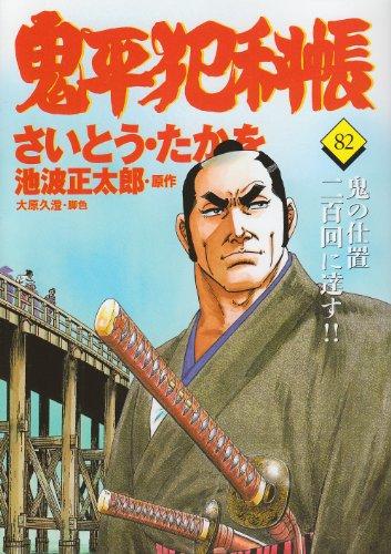 コミック 鬼平犯科帳 (82) (文春時代コミックス)