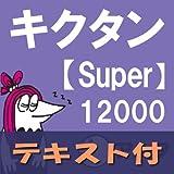 キクタン Super