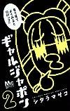 ギャルジャポン 2 (マーガレットコミックス)