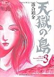 天獄の島 3 (ニチブンコミックス)
