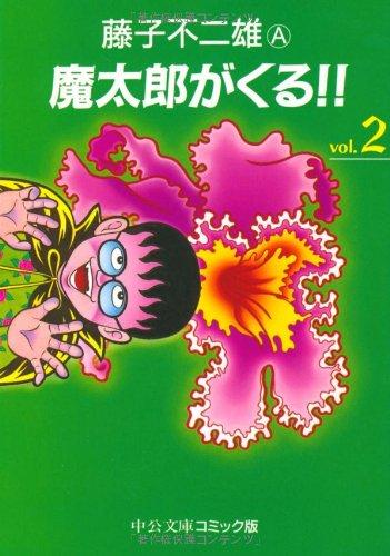 魔太郎がくる!! (2) (中公文庫―コミック版)の詳細を見る