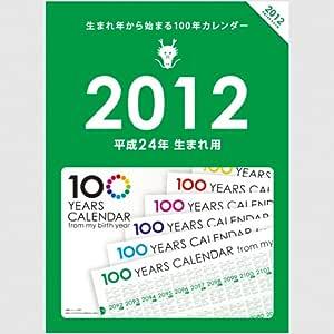 生まれ年から始まる100年カレンダーシリーズ 2012年生まれ用(平成24年生まれ用)